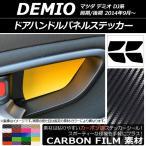 AP ドアハンドルパネルステッカー カーボン調 マツダ デミオ DJ系 前期/後期 選べる20カラー AP-CF1340 入数:1セット(4枚)