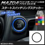 AP スタートスイッチリングステッカー カーボン調 マツダ アクセラ(BM/BY系),デミオ(DJ系),アテンザ(GJ系前期) 選べる20カラー AP-CF1343