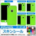 AP スキンシール カーボン調 背面タイプ1 保護やキズ隠しに! 選べる20カラー iPhone5〜7 AP-CF1363