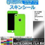 AP スキンシール クロームマット調 背面タイプ1 保護やキズ隠しに! 選べる20カラー iPhone5〜7 AP-CR1363