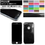 AP スキンシール 5Dカーボン調(3Dベース) 背面タイプ1 保護やキズ隠しに! 選べる20カラー iPhone5〜7 AP-5T1363