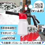 AP フォームガン 大容量 900ml 泡でやさしく洗浄! 車・バスルーム・キッチンなどにも! AP-UJ0023