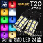 AP 3チップ SMD LEDバルブ ダブル球 2段階点灯 T20 24連 12V 選べる9カラー AP-LB048 入数:2個