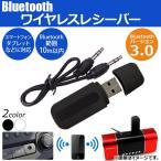 ショッピングbluetooth AP Bluetoothワイヤレスレシーバー バージョン3.0 USB接続 3.5mmミニプラグ出力 選べる2カラー AP-UJ0038-VR30