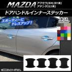 AP ドアハンドルインナーステッカー カーボン調 マツダ アクセラ(BM/BY系),アテンザ(GJ系) 選べる20カラー AP-CF1408 入数:1セット(4枚)