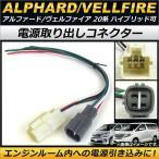 AP 電源取り出しコネクター エンジンルーム内への電源引き込みにおススメ! AP-EC110 入数:1セット(2本) トヨタ アルファード/ヴェルファイア 20系
