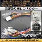 AP 電源取り出しコネクター エンジンルーム内への電源引き込みにおススメ! AP-EC112 入数:1セット(2本) トヨタ アルファード/ヴェルファイア 30系