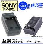 AP カメラ ビデオ 互換 バッテリーチャージャー ソニー NP-BX1 急速充電 AP-UJ0046-SOBX1