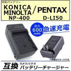 AP カメラ/ビデオ 互換 バッテリーチャージャー コニカミノルタ/ペンタックス NP-400/D-LI50 急速充電 AP-UJ0046-KM400