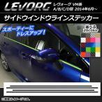 AP サイドウインドウラインステッカー カーボン調 スバル レヴォーグ VM系 A/B/C/D型 選べる20カラー AP-CF1492 入数:1セット(4枚)