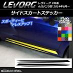 AP サイドスカートステッカー カーボン調 スバル レヴォーグ VM系 A/B/C/D型 選べる20カラー AP-CF1495 入数:1セット(4枚)