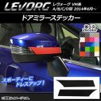 AP ドアミラーステッカー カーボン調 スバル レヴォーグ VM系 A/B/C/D型 選べる20カラー AP-CF1499 入数:1セット(2枚)