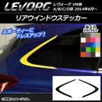 AP リアウインドウステッカー カーボン調 スバル レヴォーグ VM系 A/B/C/D型 選べる20カラー AP-CF1502 入数:1セット(2枚)