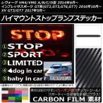 AP ハイマウントストップランプステッカー カーボン調 スバル レヴォーグ/インプレッサスポーツ VM系/GT系 選べる20カラー タイプグループ1 AP-CF1539