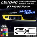 AP ドアスイッチステッカー カーボン調 スバル レヴォーグ VM系 A/B/C型 選べる20カラー AP-CF1546 入数:1セット(4枚)