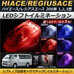 AP LEDシフトイルミネーション トヨタ ハイエース/レジアスエース 200系 1型/2型/3型 標準/ワイド DX/SGL 2004年8月〜2013年11月 選べる5カラー AP-PMMA-SP-T08