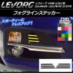 AP フォグラインステッカー カーボン調 スバル レヴォーグ VM系 A/B/C型 STI不可 選べる20カラー AP-CF1564 入数:1セット(6枚)
