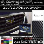 AP エンブレムアクセントステッカー カーボン調 スバル レヴォーグ VM系 A/B/C/D型 選べる20カラー AP-CF1566