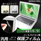 AP 液晶保護フィルム ノートパソコン 16:9 ワイド画面 汎用 選べる7デザイン 選べる2タイプ AP-MM0021