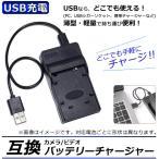 AP カメラ/ビデオ 互換 バッテリーチャージャー USB充電 キャノン NB10L USBで手軽に充電! AP-UJ0046-CN10L-USB