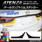 AP テールランプトリムステッカー カーボン調 マツダ アテンザセダン GJ系 前期/後期 選べる20カラー AP-CF1712 入数:1セット(2枚)