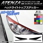 AP ヘッドライトトップステッカー カーボン調 マツダ アテンザセダン/ワゴン GJ系 前期 選べる20カラー AP-CF1736