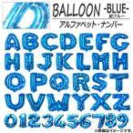 ショッピングバルーン AP バルーン アルファベット 数字 40センチ 星ブルー イベント・パーティに♪ [A-T] AP-UJ0092-40-BLA