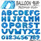 AP バルーン アルファベット 数字 約40センチ(16インチ) 星ブルー イベント・パーティに♪  ...