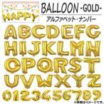 AP バルーン アルファベット 数字 約100センチ(40インチ) ゴールド イベント・パーティに♪ ...