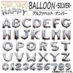 AP バルーン アルファベット 数字 約100センチ(40インチ) シルバー イベント・パーティに♪ ...