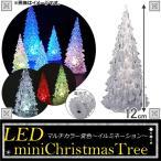 AP LED ミニクリスマスツリー 12cm 変色 クリスタル MerryChristmas♪ AP-UJ0094-12