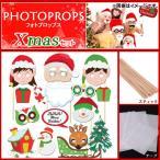 AP フォトプロップス クリスマスセット MerryChristmas♪ 楽しくステキに写真撮影♪ AP-UJ0105