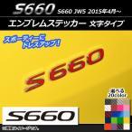 AP エンブレムステッカー 文字タイプ カーボン調 ホンダ S660 JW5 2015年04月〜 選べる20カラー AP-CF1969