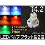 AP LEDバルブ T4.2 フラット型 2連 選べる5カラー AP-LED-T4.2-2FLT