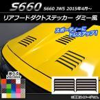 AP リアフードダクトステッカー ダミー風 カーボン調 ホンダ S660 JW5 2015年4月〜 選べる20カラー AP-CF2002 入数:1セット(10枚)