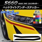 AP ヘッドライトアンダーステッカー カーボン調 ホンダ S660 JW5 2015年04月〜 選べる20カラー AP-CF2017 入数:1セット(4枚)