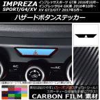 AP ハザードボタンステッカー カーボン調 スバル インプレッサ スポーツ/G4 GT/GK系 2016年10月〜 選べる20カラー AP-CF2122