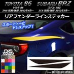 AP リアフェンダーラインステッカー カーボン調 トヨタ/スバル 86/BRZ ZN6/ZC6 前期/後期 2012年03月〜 選べる20カラー AP-CF2172 入数:1セット(2枚)