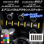AP エアコンパネルアクセントステッカー カーボン調 トヨタ/スバル 86/BRZ ZN6/ZC6 前期/後期 2012年3月〜 選べる20カラー AP-CF2226 入数:1セット(6枚)