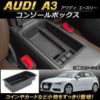 AP コンソールボックス ABS樹脂製 AP-AS103 アウディ A3 2013年〜