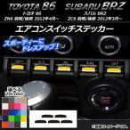 AP エアコンスイッチステッカー カーボン調 トヨタ/スバル 86/BRZ ZN6/ZC6 前期/後期 2012年03月〜 選べる20カラー AP-CF2237 入数:1セット(5枚)