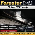 AP スカッフプレート ステンレス製 AP-SG032 入数:1セット(4個) スバル フォレスター SJ5/SJG 2012年11月〜