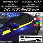 AP ウインドウアンダーステッカー カーボン調 トヨタ/スバル 86/BRZ ZN6/ZC6 前期/後期 2012年03月〜 選べる20カラー AP-CF2295 入数:1セット(6枚)