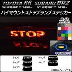 AP ハイマウントストップランプステッカー カーボン調 トヨタ/スバル 86/BRZ ZN6/ZC6 前期/後期 2012年03月〜 選べる20カラー タイプグループ1 AP-CF2299