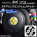 AP ステアリングエンブレムステッカー カーボン調 トヨタ 86 ZN6 後期 2016年08月〜 選べる20カラー AP-CF2305
