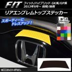 AP リアエンブレムトップステッカー カーボン調 ホンダ フィット/ハイブリッド GK系/GP系 前期/後期 2013年09月〜 選べる20カラー AP-CF2283