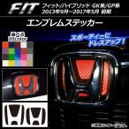 AP エンブレムステッカー カーボン調 ホンダ フィット/ハイブリッド GK系/GP系 前期 2013年09月〜2017年05月 選べる20カラー AP-CF2284