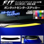 AP ボンネットセンターステッカー カーボン調 ホンダ フィット/ハイブリッド GK系/GP系 前期/後期 2013年09月〜 選べる20カラー AP-CF2337
