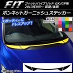 AP ボンネットガーニッシュステッカー カーボン調 ホンダ フィット/ハイブリッド GK系/GP系 前期/後期 選べる20カラー AP-CF2338 入数:1セット(3枚)