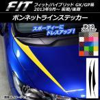 AP ボンネットラインステッカー カーボン調 ホンダ フィット/ハイブリッド GK系/GP系 前期/後期 2013年09月〜 選べる20カラー AP-CF2339 入数:1セット(4枚)